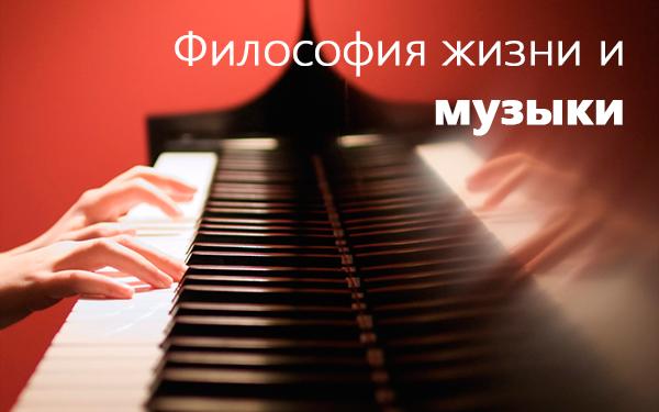 Философия жизни и музыки