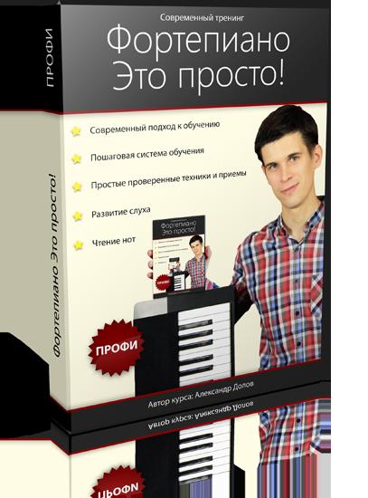 DVD-prof