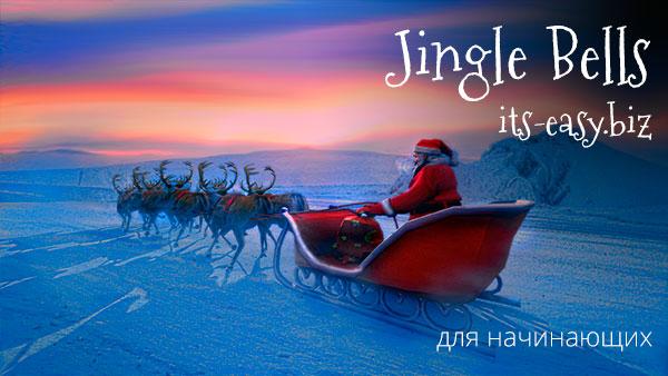 jingle-bells-easy-its-easy-biz