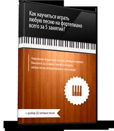 Аккорды на пианино для начинающих