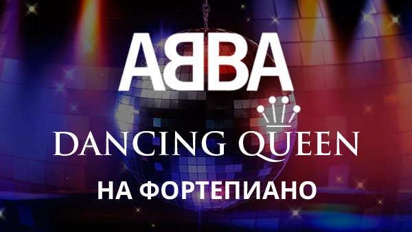 abba_dancing_queen