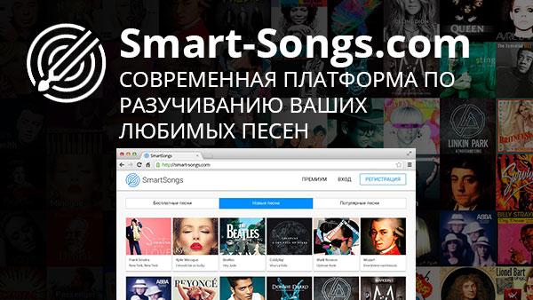 smart_songs