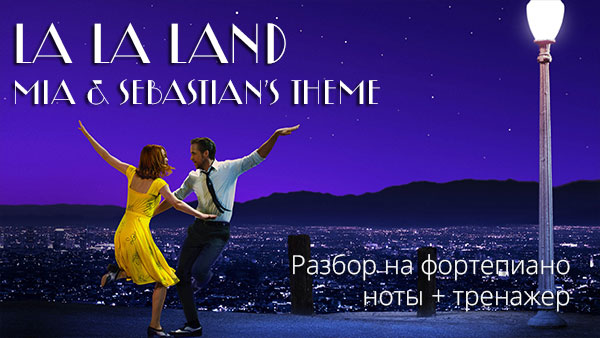 blog-post-cover-la-la-land-mia-and-sebastians-theme