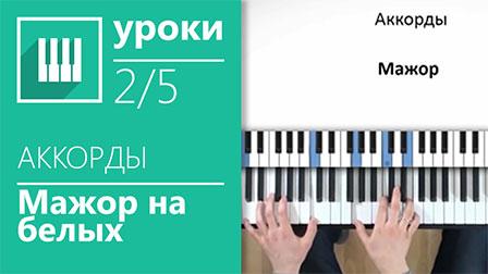 Урок №2. Мажорные аккорды на белых