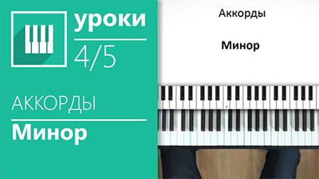 Урок №4. Минорные аккорды