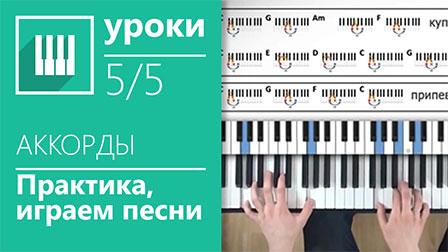 Урок №5. Играем песни изученными аккордами