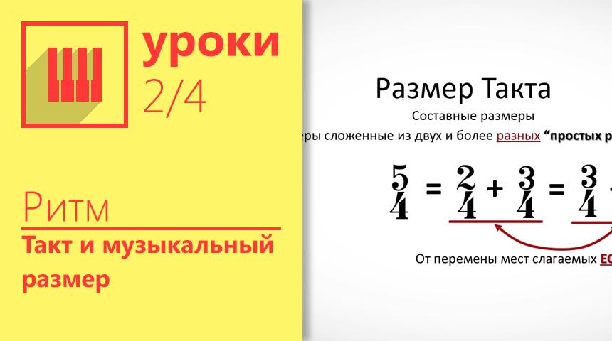 Урок №2. Такт и музыкальный размер